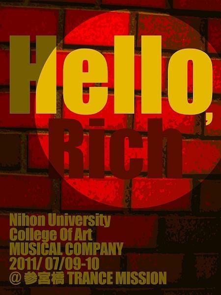 「ハロー、リッチー」