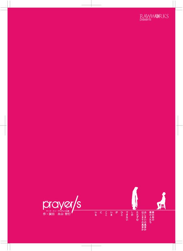 『prayer/s』※ワーク・イン・プログレス公演