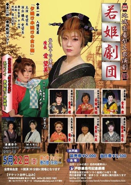地域密着型大衆演劇 若姫劇団 「愛望美5月公演」