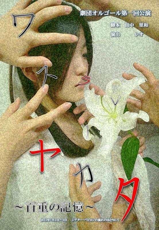 ワスラレノヤカタ ~百重の記憶~