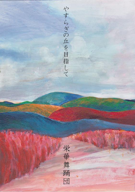 栄華舞踊団「やすらぎの丘を目指して」