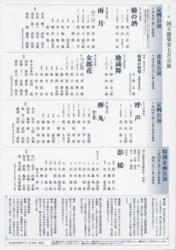 特別企画公演  影媛