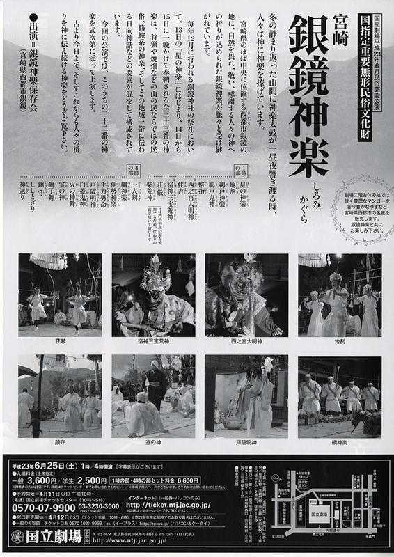 民俗芸能公演「宮崎 銀鏡神楽」
