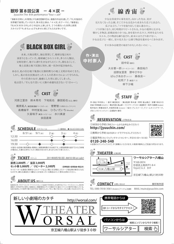 『線香宙』/『BLACK BOX GIRL』
