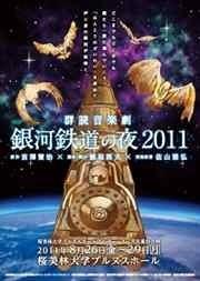 群読音楽劇『銀河鉄道の夜2011』