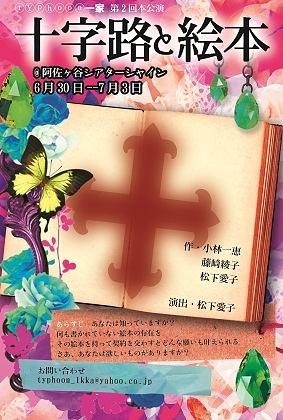 十字路と絵本(終演いたしました!ご来場誠にありがとうございました。祝!!2011年上半期シアターシャイン演劇奨励賞を受賞しました!)