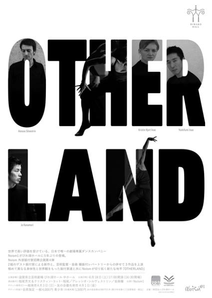 Noism1「OTHERLAND」