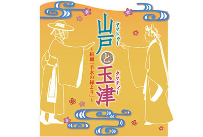 山戸(ヤマトゥー)と 玉津(タマチィー)