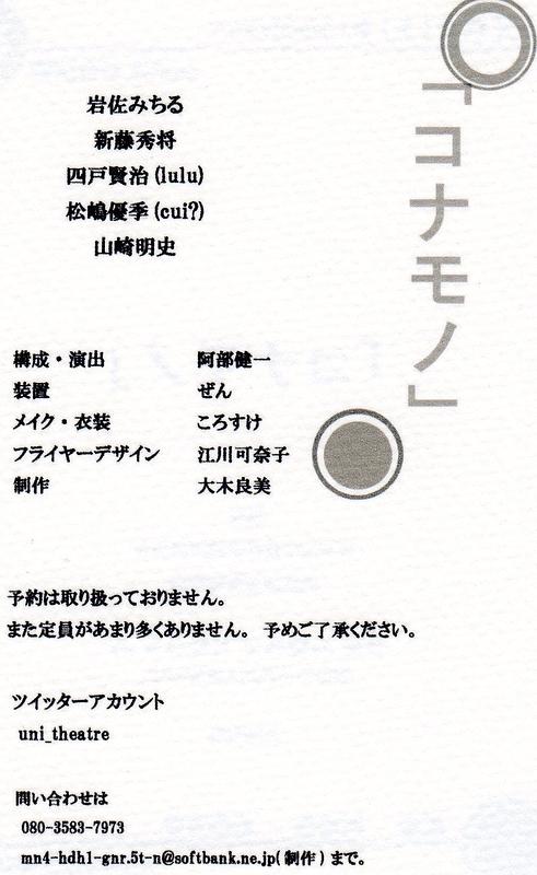 uni002 石膏演劇 『コナモノ』