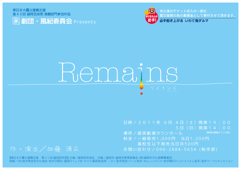 Remains
