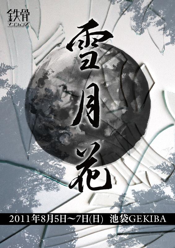 雪月花(セツゲツノハナ)