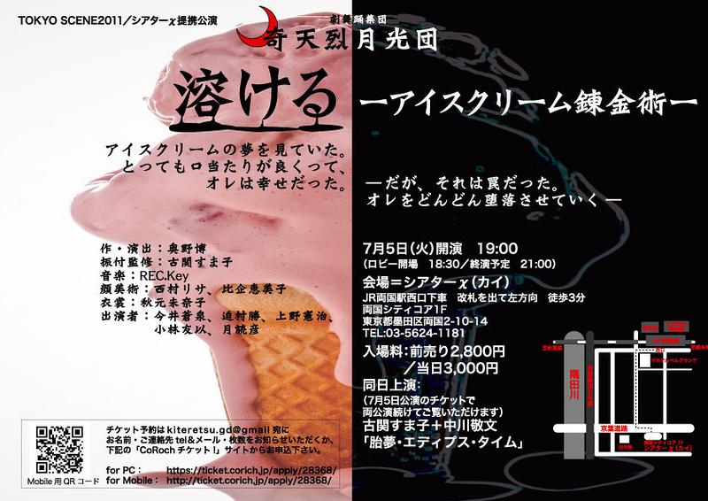 溶けるーアイスクリーム錬金術ー