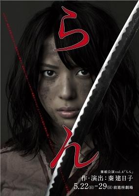 らん -2011New version!!-