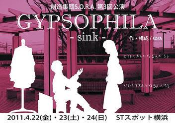 GYPSOPHILA-sink-
