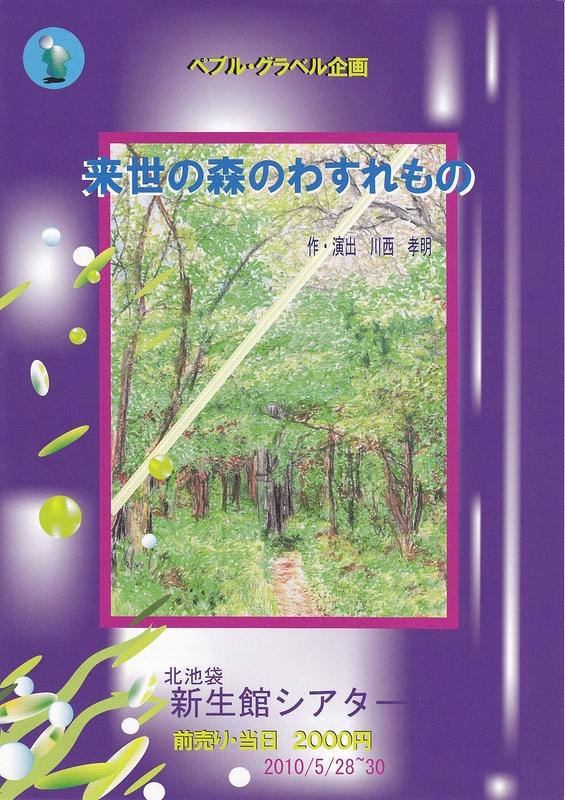 来世の森のわすれもの