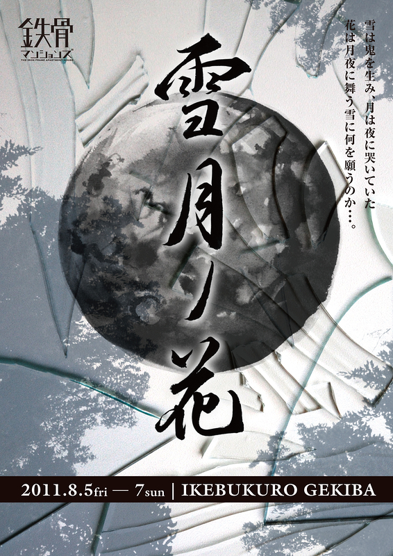 雪月ノ花(セツゲツノハナ)