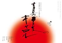 真夏のキャロル ~栗宇治さんの居場所~