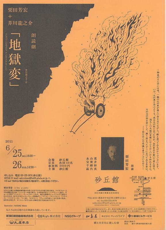 朗読劇 芥川龍之介・作「地獄変」