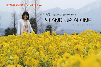 STAND UP ALONE Vol.6