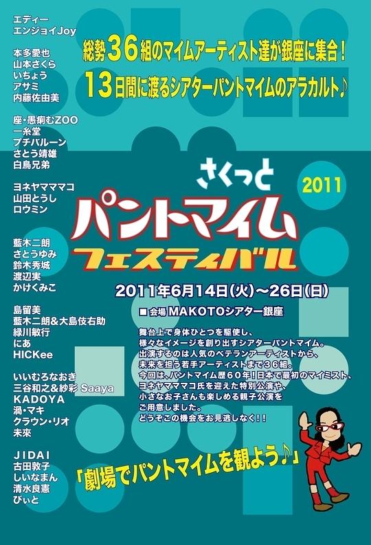 さくっとパントマイム♪フェスティバル2011