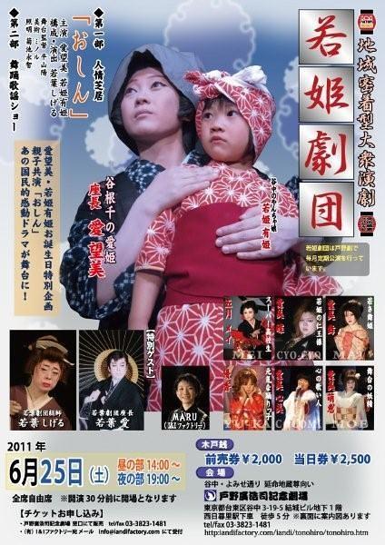 地域密着型大衆演劇 若姫劇団 「愛望美6月公演」