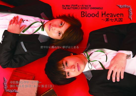 Blood Heaven ~第七天国