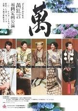 萬狂言 福岡定例公演 2011年夏