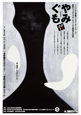 劇団ジャブジャブサーキット×三重県文化会館「やみぐも」