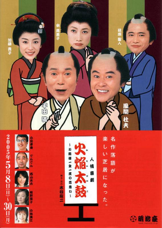 人情喜劇 火焔太鼓