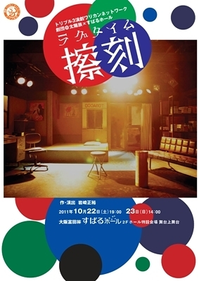 劇団太陽族×すばるホール「擦刻-ラグタイム-」