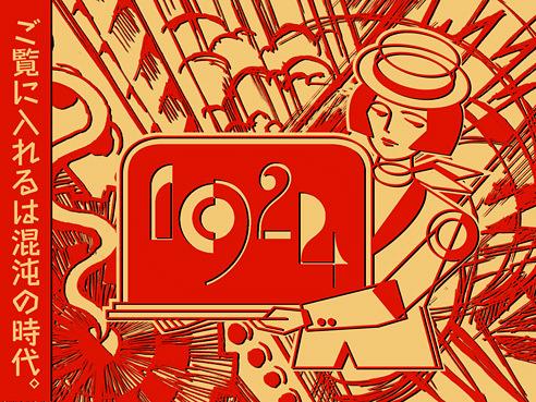 "「1924」 vol.1 ""Tokyo-Berlin"""
