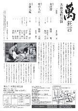 萬狂言 大阪定例公演 2011年夏