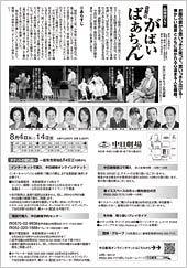 芸能生活40周年 島田洋七の『佐賀のがばいばあちゃん』