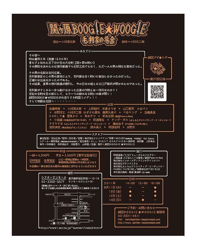 関ヶ原BOOGIE★WOOGIE
