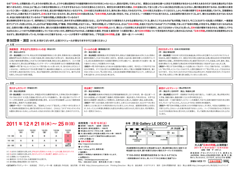 学生版日本の問題