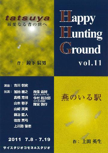 Happy Hunting Ground 第11回公演『tatsuya 最愛なる者の側へ』