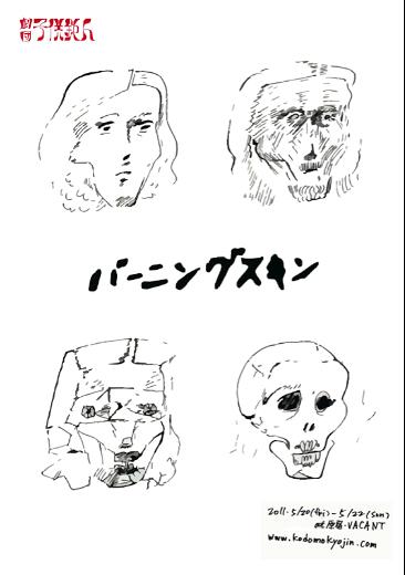 大阪公演:バーニングスキン