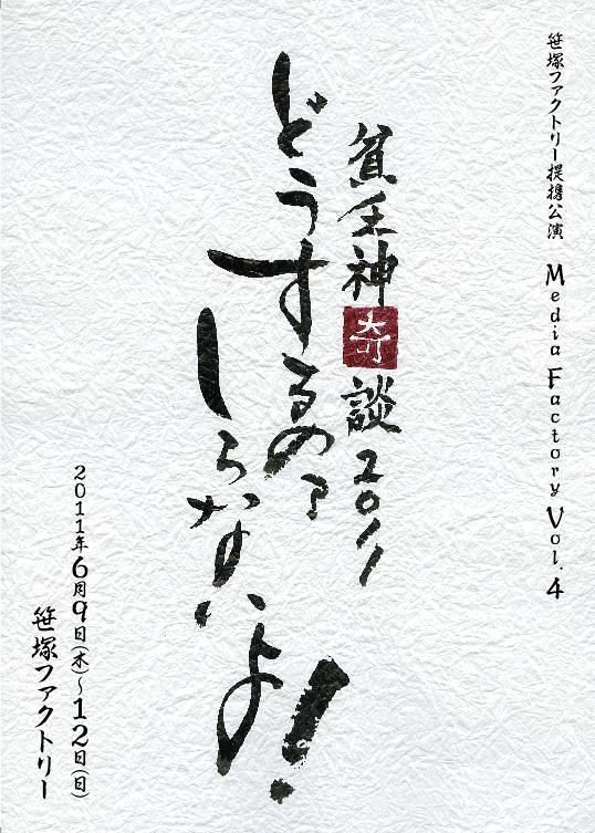 貧乏神奇談2011 どうするの?知らないよ!