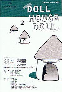 『DOLL HOUSE DOLL』
