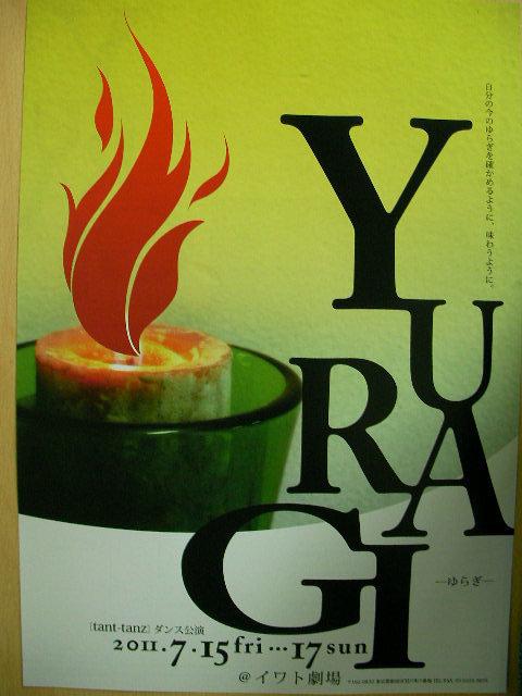 yuragi ゆらぎ