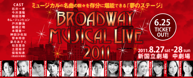 ブロードウェイミュージカルライブ2011