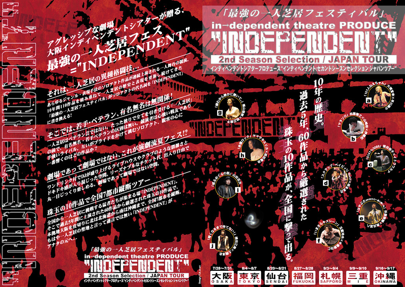 INDEPENDENT:2ndSeasonSelection / JAPAN TOUR in 札幌