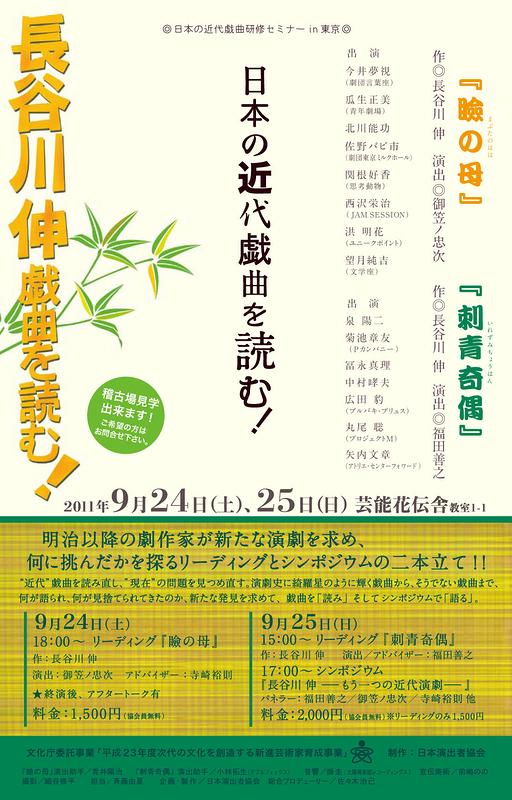 長谷川伸を読む!