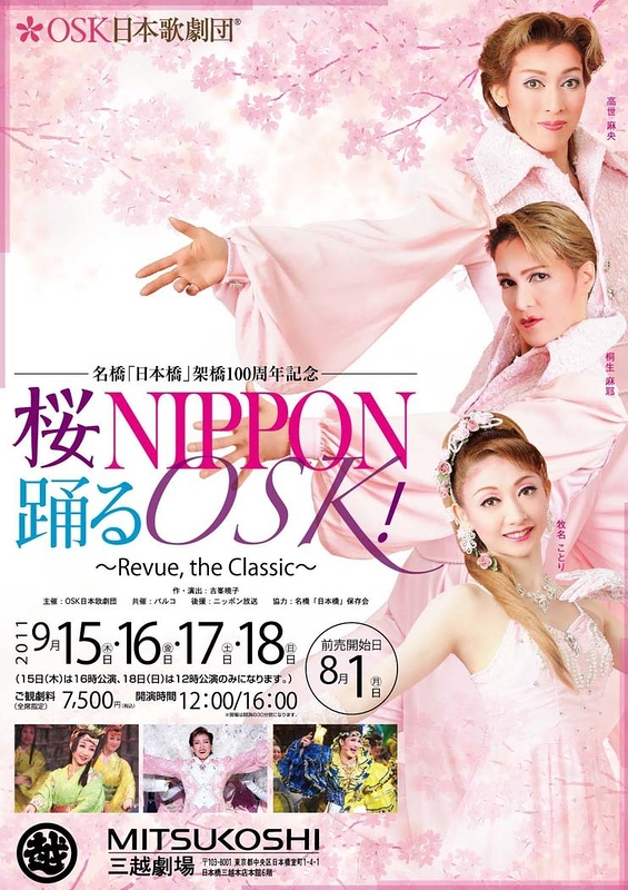 桜NIPPON★踊るOSK!