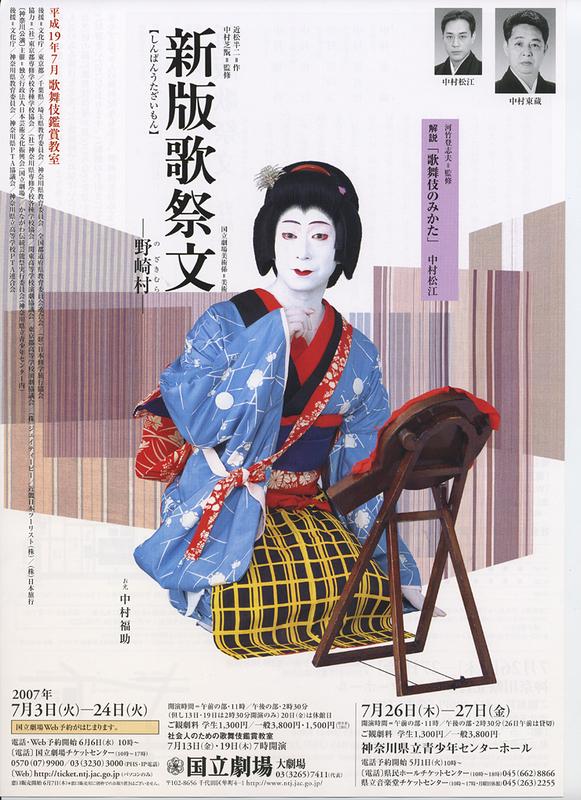 7月歌舞伎鑑賞教室「新版歌祭文」