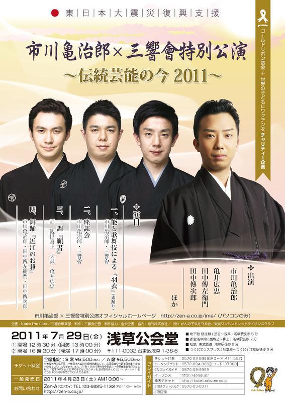 伝統芸能の今2011