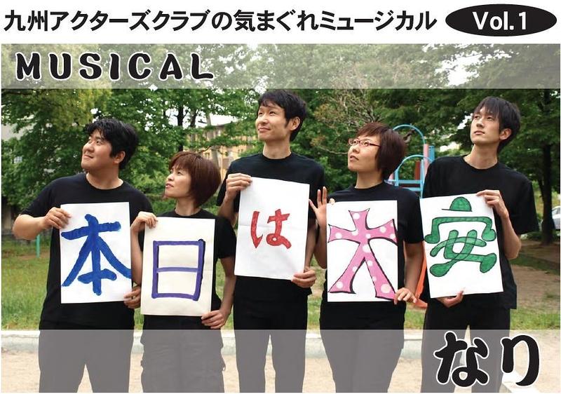 MUSICAL「本日は大安なり」
