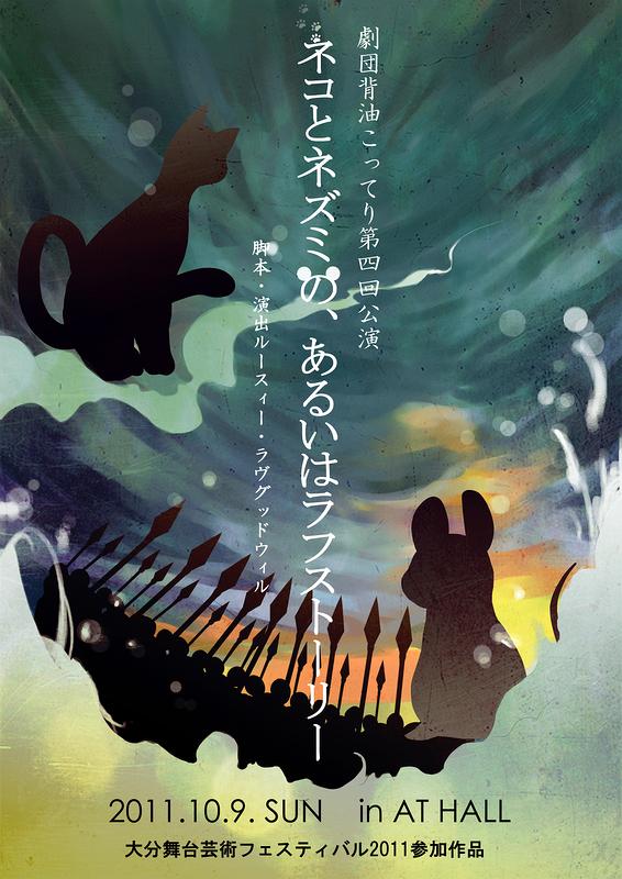ネコとネズミの、あるいはラフストーリー