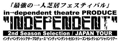 INDEPENDENT:2nd Season Selection / JAPAN TOUR:プレイベント-映像上映&トーク【入場無料・要予約】