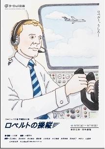 ロベルトの操縦